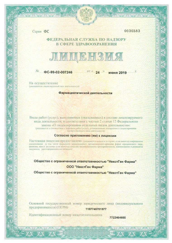 Лицензия на фарм.деятельность-1