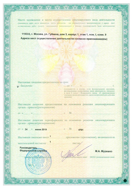 Лицензия на фарм.деятельность-2