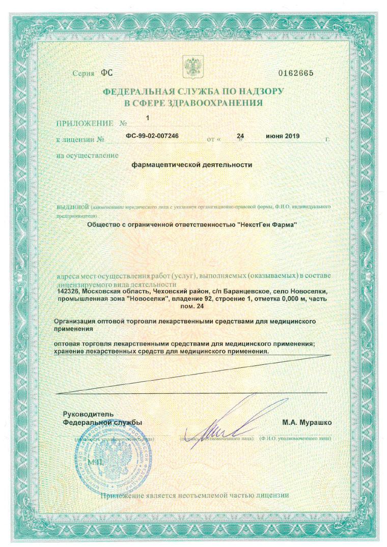 Лицензия на фарм.деятельность-3